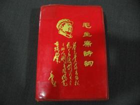 毛主席诗词(67年印,北京)有缺页,现存彩图5面  ,64开