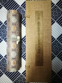 辽藏·观弥勒菩萨上生兜率天经疏 卷上 卷轴装(11米)
