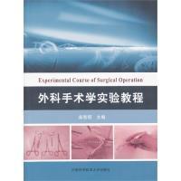 外科手术学实验教程