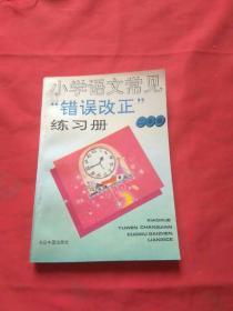 """小学语文常见""""错误改正""""练习册(二年级)"""