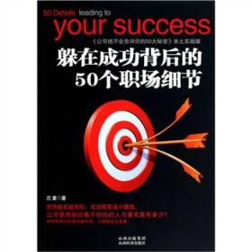 9787807673828-ye-躲在成功背后的50个职场细节