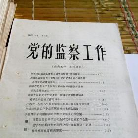党的监察工作:第1-------29期,29本合售3000元