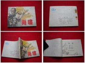 《海啸》,浙江1984.12一版一印34万册,6731号,连环画