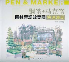 钢笔+马克笔园林景观效果图快速表现