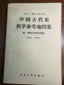 中国古代史教学参考地图集·中央广播电视大学·附:中国古今地名对照表