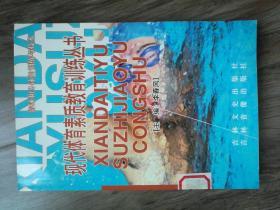 游泳和冬泳的训练与技术