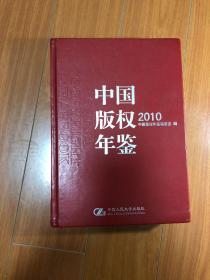 中国版权年鉴2010(附光盘1张)16开 精装本