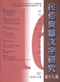 民俗典籍文字研究(第十六辑)
