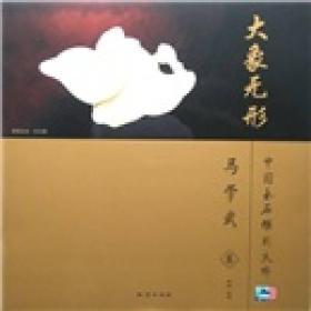 送书签cs-9787116069220-大象无形-中国玉石雕刻大师马学武卷