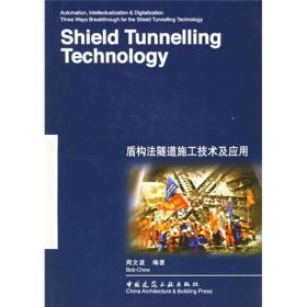 盾构法隧道施工技术及应用
