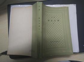 绿衣亨利(上) 网格本 1980 一版一印 上 200000册 私藏 无写画
