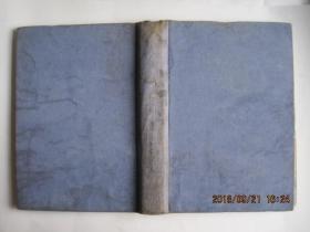 心理学概论(汉译世界名著、)中华民国24年5月国难后第一版