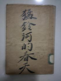 猛铃河的春天(1954年初版)