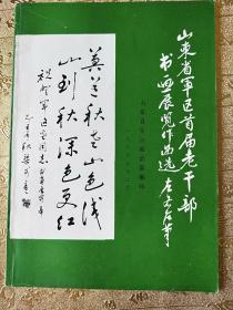 山东省军区首届老干部书画展览作品选.