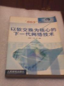 以软交换为核心的下一代网络技术:863通信高技术丛书