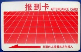 上海报到卡--早期上海卡、杂卡等甩卖--实物拍照--永远保真