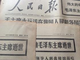 人民日报 1976年9月10至9月28日合售 毛主席逝世专题 补图9月14日(1一10版)