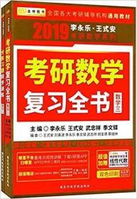 2019 李永乐考研数学 复习全书(数学三)