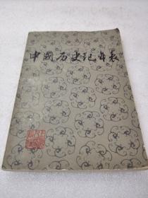 《中国历史纪年表》(扉页语录)上海人民出版社 1976年1版1印 平装1册全