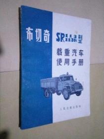 布切奇SR113/113N型载重汽车使用手册