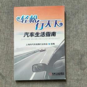 轻松行天下:汽车生活指南