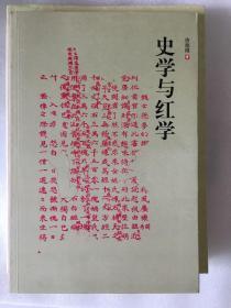 史学与红学(唐德刚作品集) 仅印8000册 sbg2下1