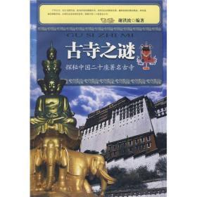 古寺之谜:探秘中国二十座著名古寺