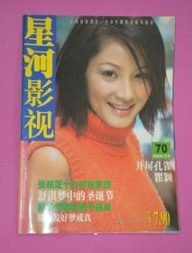 星河影视(2000年1月号 总70期)