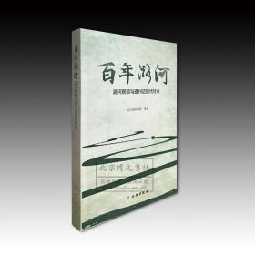《百年潞河—潞河医院与通州近现代社会》