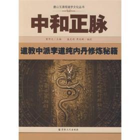 中和正脉:道教中派李道纯内丹修炼秘籍