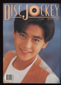 DISC JOCKEY 1992 NO.21