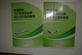 中国民航飞行签派员执照理论考试指导教程+中国民航飞行签派员执照实践考试指导教程
