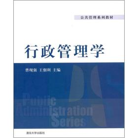 正版二手  行政管理学  9787302259749