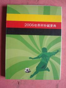 2006年世界杯珍藏宝典【合装】【附八开图一张】