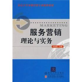 重点大学市场营销专业核心教材:服务营销理论与实务