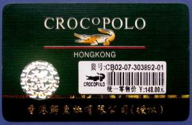 上海鳄鱼恤公司合格证(带防伪)--早期上海卡、杂卡等甩卖--实物拍照--永远保真