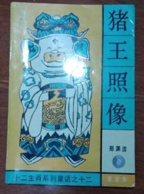 猪王照像(十二生肖系列童话之十二)