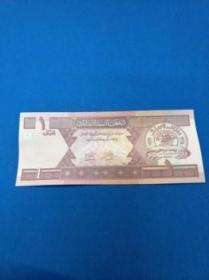 阿富汗币1尼纸钞