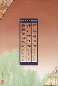 邗江三百吟  正版无笔记无划线
