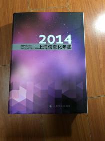 上海信息化年鉴  2014   (附光盘一张)