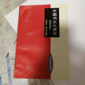 中国书文化要览.近现代部分