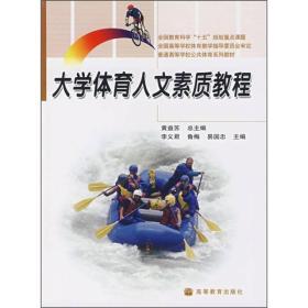 """全国教育科学""""十五""""规划重点课题:大学体育人文素质教程"""