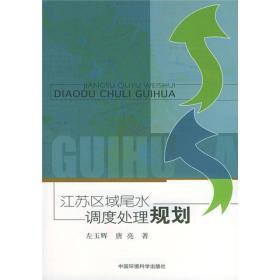 江苏区域尾水调度处理规划