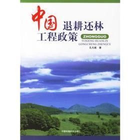 中国退耕还林工程政策