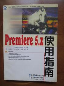 Premiere 5.x 使用指南【无光盘】