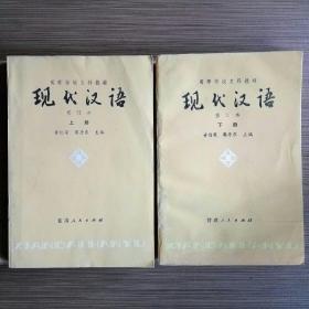 现代汉语(高等学校文科教材 修订本)上下册