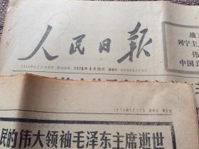 人民日报 1976年9月10至9月28日合售 毛主席逝世专题 补图9月15日(1一4版和9一10版缺5一8版)
