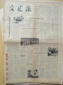 文汇报1980.4.28共四版