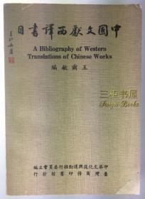 《中国文献西译书目》/A Bibliography of Western Translations of Chinese Works