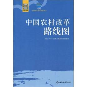 9787501237005-hs-中国农村改革线路图